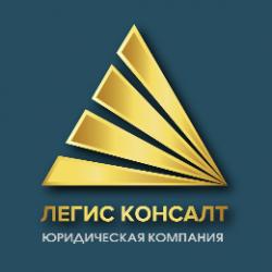 Юридическая компания ЛЕГИС КОНСАЛТ