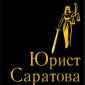 Юрист Саратова