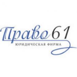 """Юридическая фирма """"Право61"""""""