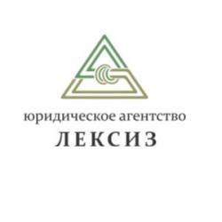 Юридическое агентство «ЛЕКСИЗ»