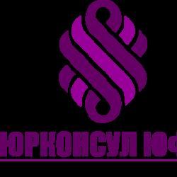 Юридическая компания Юрконсул ЮФО
