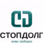 Стопдолг - Тюмень