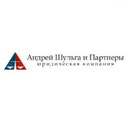 """Юридическая компания """"Андрей Шульга и Партнеры"""""""