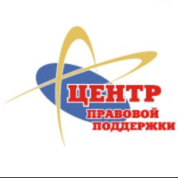 ООО Центр правовой поддержки
