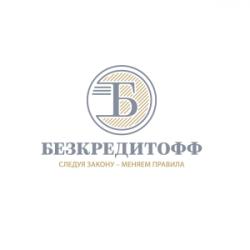 Юридическая компания Безкредитофф