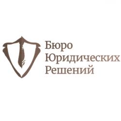 Бюро Юридических Решений