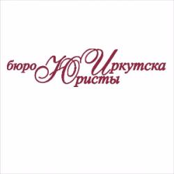 "ООО ""Бюро Юристы Иркутска"""