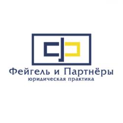 """ООО """"ФЕЙГЕЛЬ И ПАРТНЁРЫ"""""""