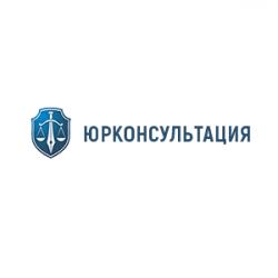 """ООО """"ЮрКонсультация"""""""