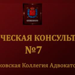 Московская юридическая консультация № 7