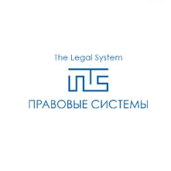 Юридическая компания «Правовые системы»