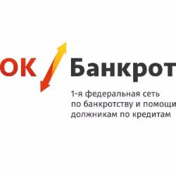 ОК Банкрот Краснодар
