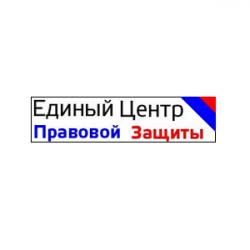 единый центр правовой защиты москва