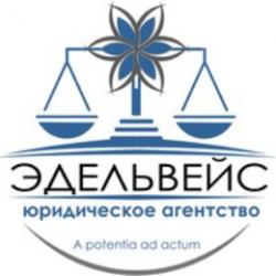 Юридическое агентство «Эдельвейс»