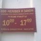"ООО ""Человек и закон"""