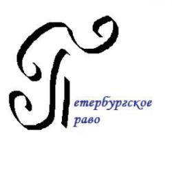 Петербургское право