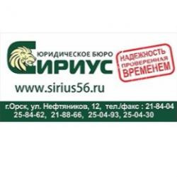 """""""Юридическое бюро """"СИРИУС"""" (ООО)"""