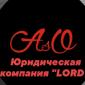 """Юридическая компания """"LORD"""""""