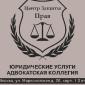 """ООО """"Центр Защиты Прав"""""""