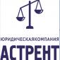"""юридическая компания """"АСТРЕНТ"""""""