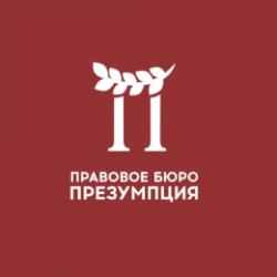 Правовое бюро Презумпция