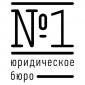 Юридическое бюро №1