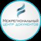 Межрегиональный Центр Документов
