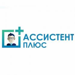 "ООО ""Ассистент плюс"""