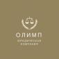 Юридическая компания Олимп