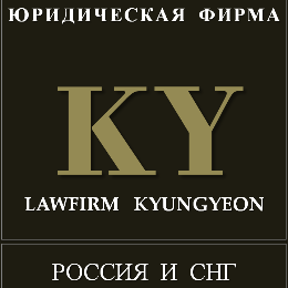 Law Firm KYUNGYEON