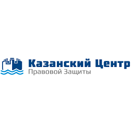 """ООО """"Казанский центр правовой защиты"""""""