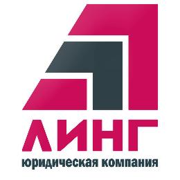 """Юридическая компания """"ЛИНГ"""""""