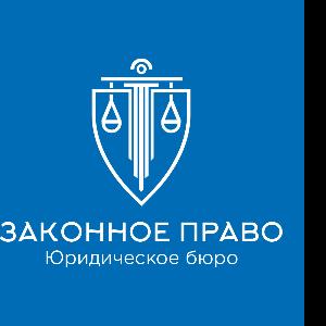 """ООО Юридическое бюро """"Законное право"""""""