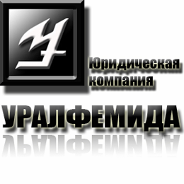 ЮК УРАЛФЕМИДА