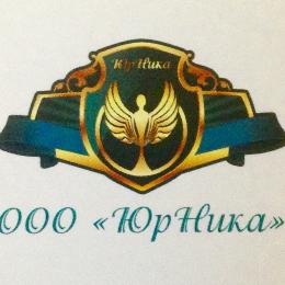 "ООО""ЮрНика"""