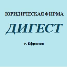 """ООО Юридическая фирма """"Дигест"""""""