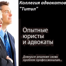 "Коллегия адвокатов ""Титул"""