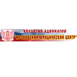 """Коллегия Адвокатов """"Московский Юридический Центр"""""""
