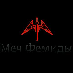 Меч Фемиды кредитный МФЦ