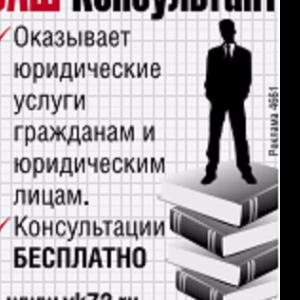 """ООО """"ВАШ Консультант"""""""