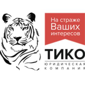"""ООО ЮК """"ТИКО"""""""