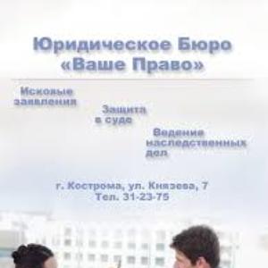 """ООО """"Юридическое Бюро Ваше Право"""""""