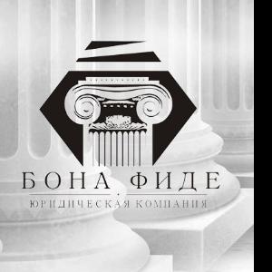 """ЮРИДИЧЕСКАЯ КОМПАНИЯ """"БОНА ФИДЕ"""""""