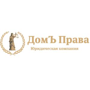 """Юридическая компания """"ДомЪ Права"""""""