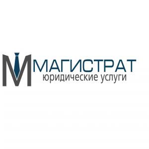 """Юридическая компания """"Магистрат"""""""