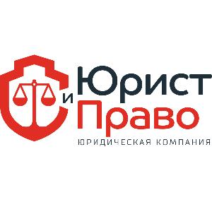 """Юридическая компания """"Юрист и Право"""""""