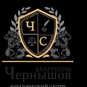 """Юридический центр """"Чернышов и Пратнеры"""""""