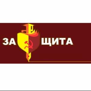 "Юридическое Бюро ""ЗАЩИТА"""