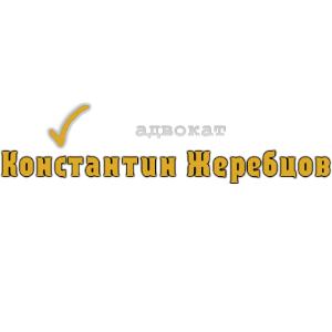 Жеребцов Константин