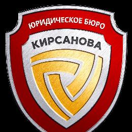 Юридическое бюро Кирсанова